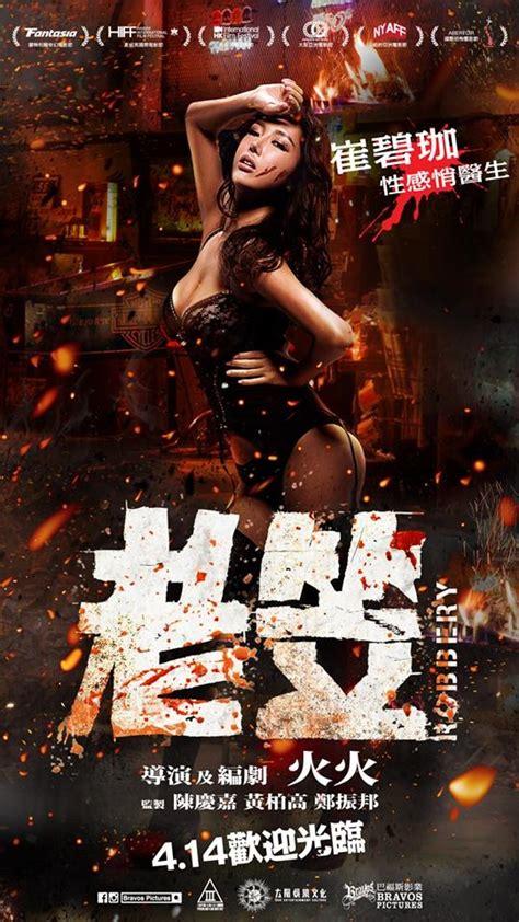 film seri hongkong 2016 老笠 电影海报 图集 电影网 1905 com