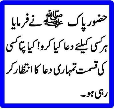 hazrat muhammad saw ki zindagi urdu hazrat muhammad sayings in urdu guide to understanding