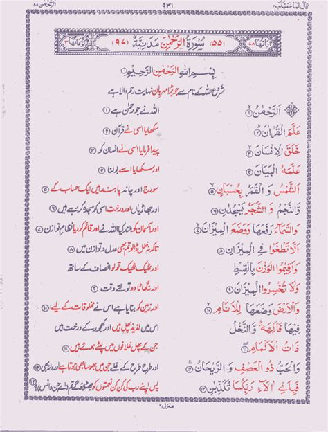 surah ar rahman urdu translation mp3 download download surah ar rahman with urdu translation