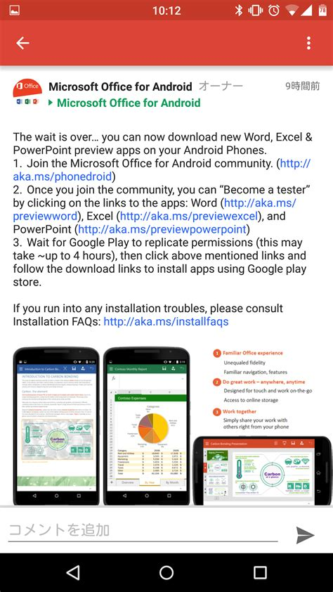 microsoft word office for android microsoft androidスマートフォン向けword excel powerpointのプレビュー版を公開 プレビュー版のベータテストプログラム参加方法の紹介 android