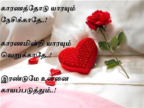 tamil love quotes quotes about tamil in tamil quotesgram