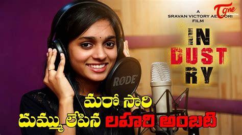 In Telugu Industry by Industry Telugu Song 2017 By Sravan Victory