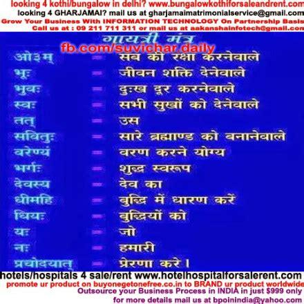 blogger hindi meaning gayatri mantra meaning hindi suvichar in hindi