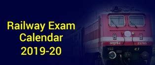 railway rrb exam calendar    rrb upcoming notification
