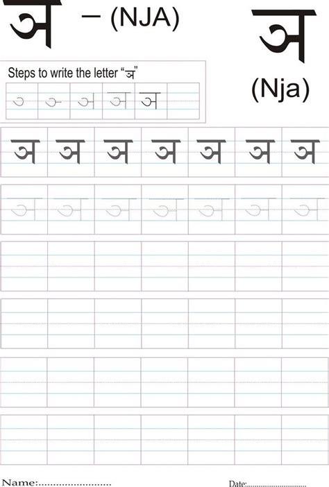 printable hindi letters hindi alphabet practice worksheet letter ण hindi