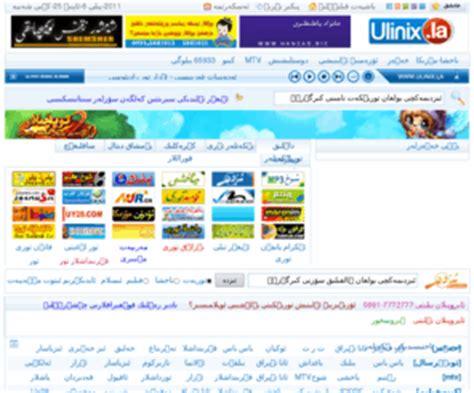 www ulinix com ulinix la uyghur ulinix tori 新疆维吾尔族网址导航