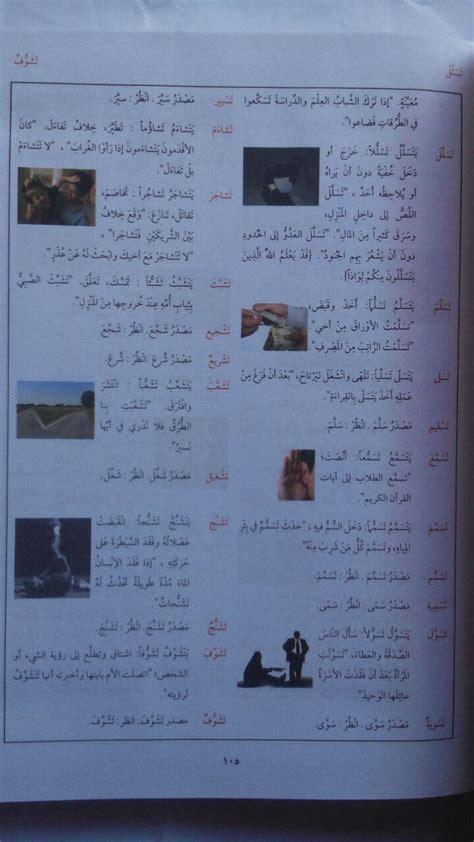 Jilid 2 2 Buku Al Arabiyah Baina Yadaik Jilid 2 Limited kamus al mu jam al arabiy baina yadaik