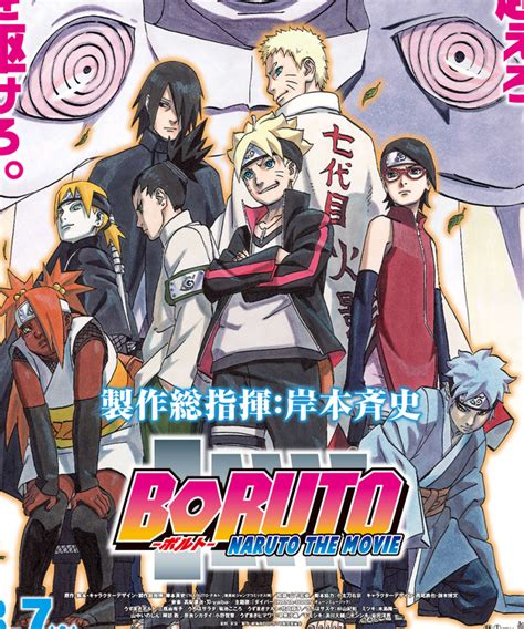 retrouvez boruto le nouveau film naruto et le manga in 233 dit boruto naruto the movie le casting vocal r 234 ve de fille