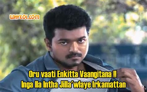 tamil movie dialogues 2016 vijay jilla dialogues tamil punch dialogues