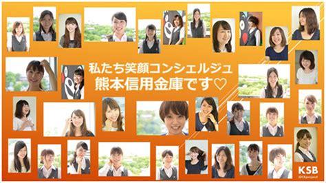 ksb bank ksb kumamoto shinkin bank idolproject くましん 熊本信用金庫