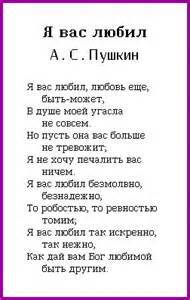 Love poetry love poems i loved you pushkin russian poetry memes