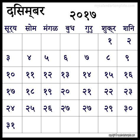 Calendar 2017 December Kalnirnay December Kalnirnay Calendar 2017 Calendar Designs