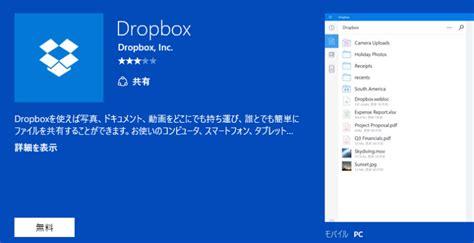dropbox windows 10 windows 10 で dropbox を使いこなすためのスタートアップガイド