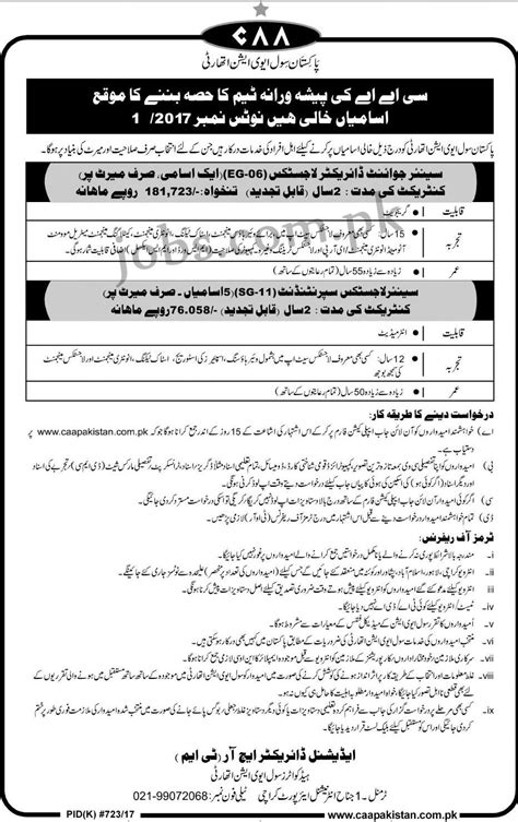Pakistan Civil Aviation Authority (CAA) Jobs 2017 for 6