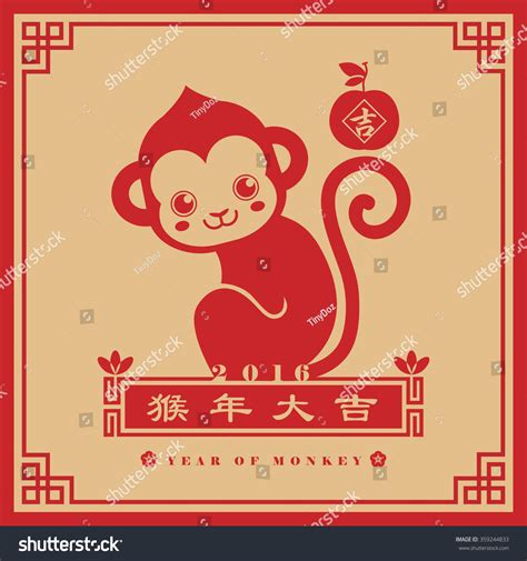 2016 chinese new year card year stock vector 359244833