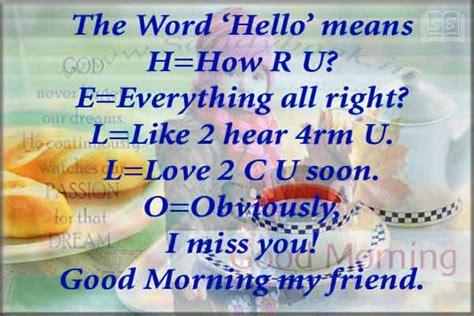 gud morning bangla sms gud morning sms
