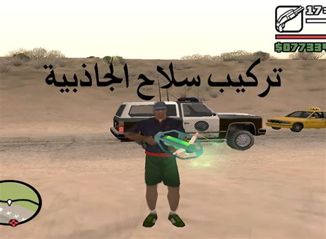gta vice city san andreas download full version free gta vice city arabic 9