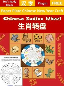 new year zodiac activities free new year zodiac wheel worksheet