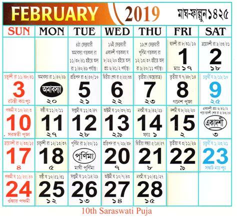 bengali calendar  february odishaincom