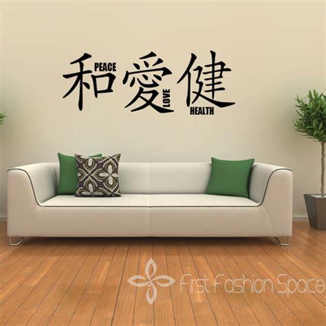 japanese wall stickers aliexpress buy vinyl japanese peace health