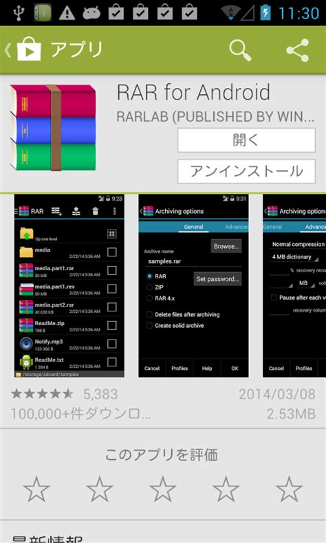 rar for android android square アプリ rar for android サクサク動く rar圧縮 解凍ユーティリティ