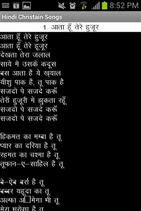 hindi christian song book android apps on google play
