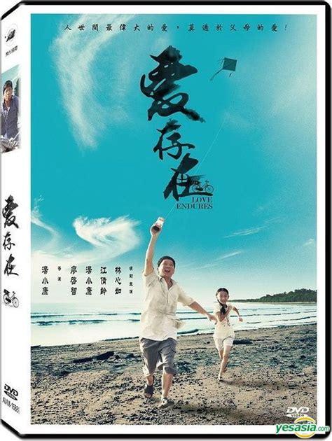 film love endures yesasia love endures 2015 dvd taiwan version dvd