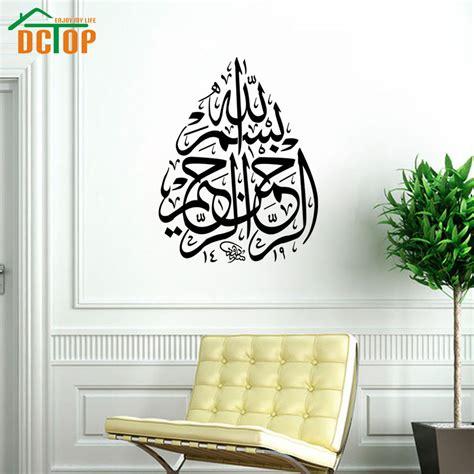 islamic home decor fresh islamic bismillah muslim art quran calligraphy reviews online shopping quran