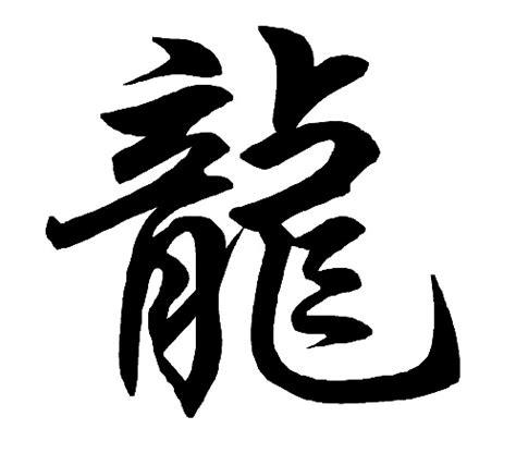 dragon tattoo kanji tattoo images by karen clements amorphoto