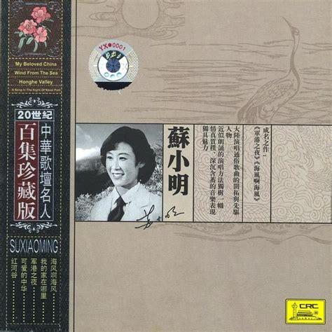 Cd Jiang Nan Si Zhu Instrument su xiaoming vocalists su xiaoming boomkat