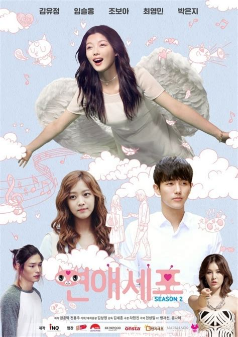 film korea terbaru 2014 full love season キム ユジョン 2am スロンら出演 恋愛細胞2 naver tvcastで14日より放送スタート drama