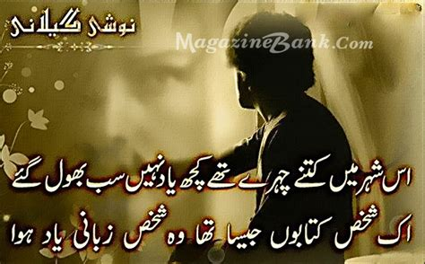 images of love urdu urdu sad love heart touching shayari 104likes com