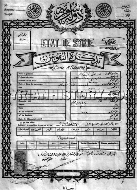 Syrian Birth Records التاريخ السوري شهادة ميلاد الرئيس حسني الزعيم الذي حكم