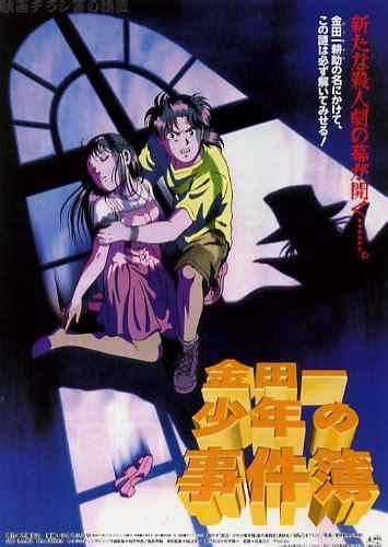 kindaichi shounen no jikenbo kindaichi shounen no jikenbo anime planet