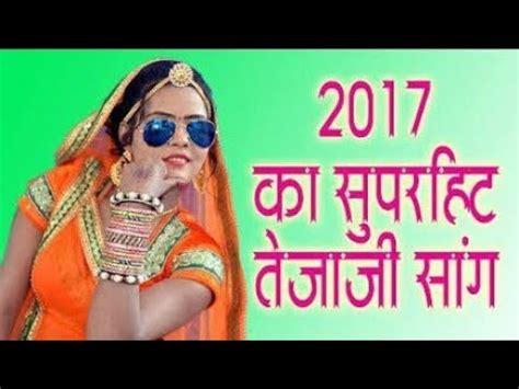 2016 non stop dj remix mp3 download non stop rajasthani dj remix song 2016 dj rs jat