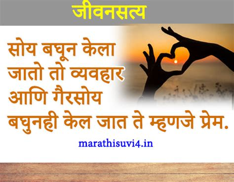 images of love with quotes in marathi know true meaning of love in marathi marathi suvichar