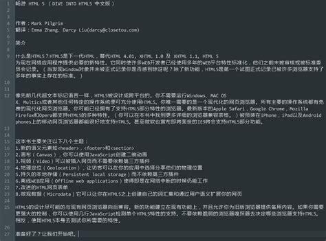 dive into html5 畅游 html5 dive into html5 中文版 未完待续
