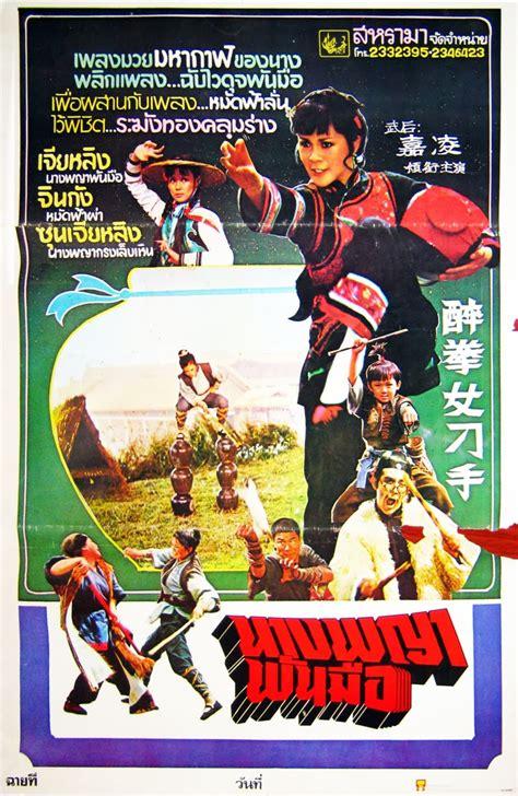film hong kong no sensor cinema hong kong kung fu 2003 tv tv