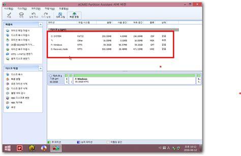 diskpart format uefi 윈도우 포럼 자유 게시판 uefi diskpart 파티션기본값 없이 임의 변경 스샷
