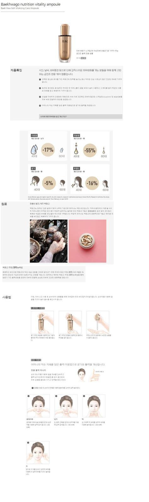 Hanyul Geuk Jin 50ml hanyul baek hwa goh vitalizing care oule hanyul
