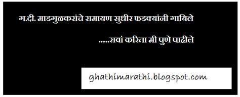 pattern marathi meaning marathi ukhane marathi ukhane for brides grooms marathi