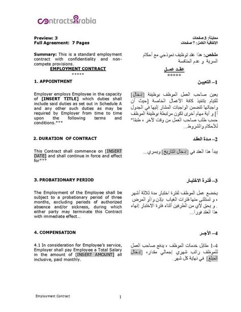 Employment Letter In Arabic File Employment Contract Pdf Wikimedia Commons