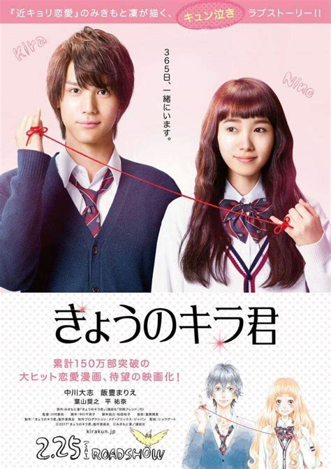 sinopsis download japanese move tunnel of love the place for pel 237 culas japonesas de 2017 k drama amino