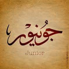 name tattoo in islam the name laila arabic calligraphy names in arabic