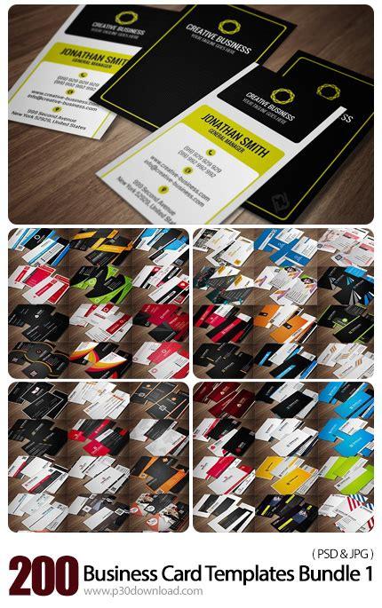دانلود مجموعه 200 تصویر لایه باز کارت ویزیت با طرح های