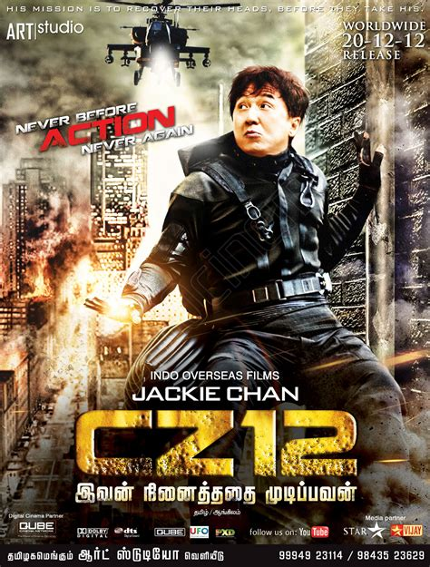 film china wölfe chinese action movies posters www imgkid com the image