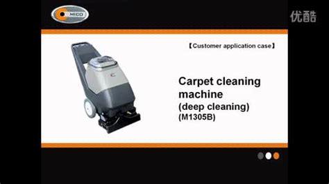 Cuci Karpet Permadani mesin cuci bersih dan pembersihan karpet permadani m1305b