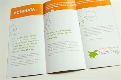 design in leaflet back2bg leaflet design ralev com brand design