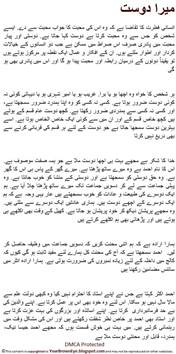 Friend Essay by My Best Friend Essay In Urdu Mera Dost Behtreen Friendship Dosti Speech In 2015 2016