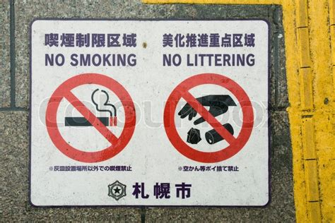 no smoking sign in japanese james hardy altopress maxppp japan sign on sidewalk